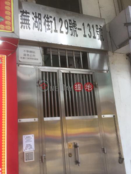 蕪湖街129號 (129 Wuhu Street) 紅磡|搵地(OneDay)(1)