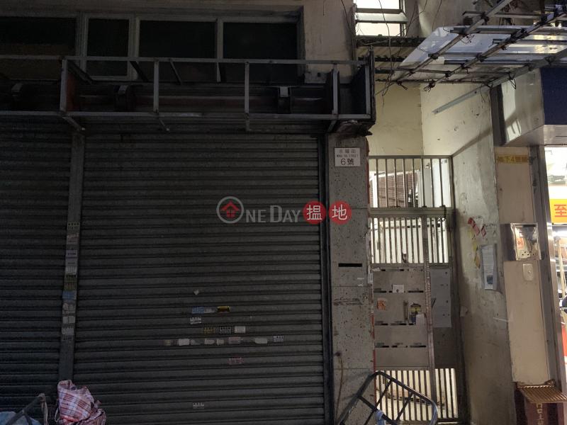 4 Wing Yiu Street (4 Wing Yiu Street) To Kwa Wan|搵地(OneDay)(1)