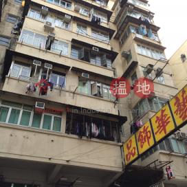 汝州街291號,深水埗, 九龍