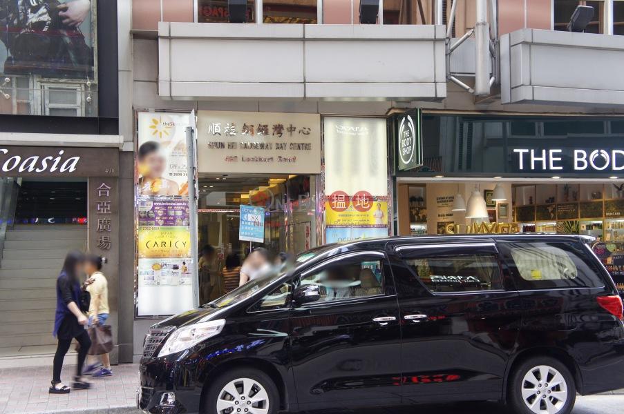 順禧銅鑼灣中心 (Shun Hei Causeway Bay Centre) 銅鑼灣|搵地(OneDay)(3)