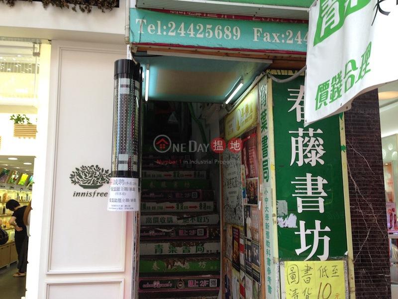 London Building (London Building ) Mong Kok|搵地(OneDay)(1)