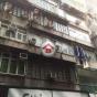 耀華街26號 (26 Yiu Wa Street) 灣仔區|搵地(OneDay)(1)