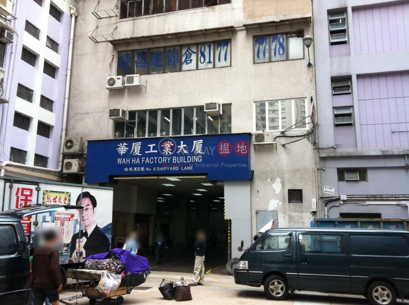 華廈工業大廈 (Wah Ha Factory Building) 鰂魚涌|搵地(OneDay)(2)