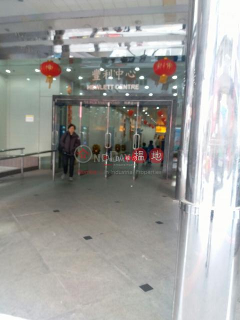 豐利中心|觀塘區豐利中心(Hewlett Centre)出租樓盤 (lcpc7-06225)_0