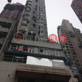 康福閣,西營盤, 香港島