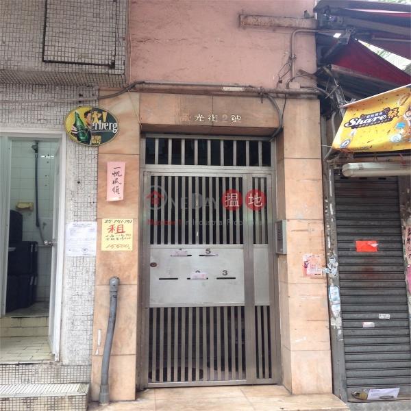 景光街2號 (2 King Kwong Street) 跑馬地|搵地(OneDay)(1)