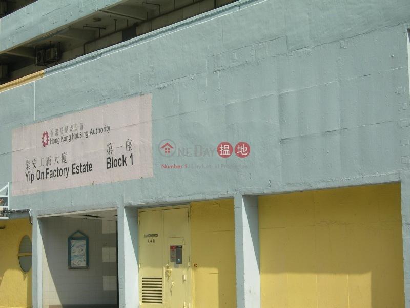 Yip On Factory Estate Block 1 (Yip On Factory Estate Block 1) Kowloon Bay 搵地(OneDay)(5)