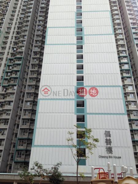 黃大仙上邨 倡善樓 (Upper Wong Tai Sin Estate - Cheong Sin House) 黃大仙|搵地(OneDay)(3)