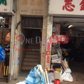 Fuk Sing House,Sham Shui Po, Kowloon