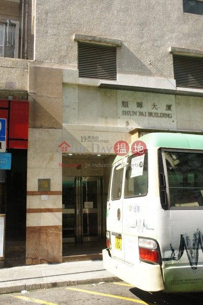 Shun Fai Building (Shun Fai Building) Kennedy Town|搵地(OneDay)(3)