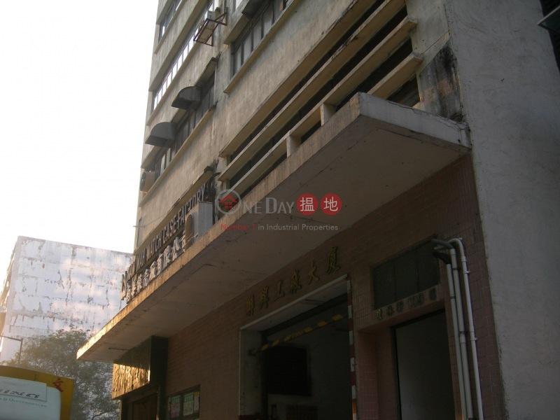 Luen Hing Factory Building (Luen Hing Factory Building) Cheung Sha Wan|搵地(OneDay)(2)