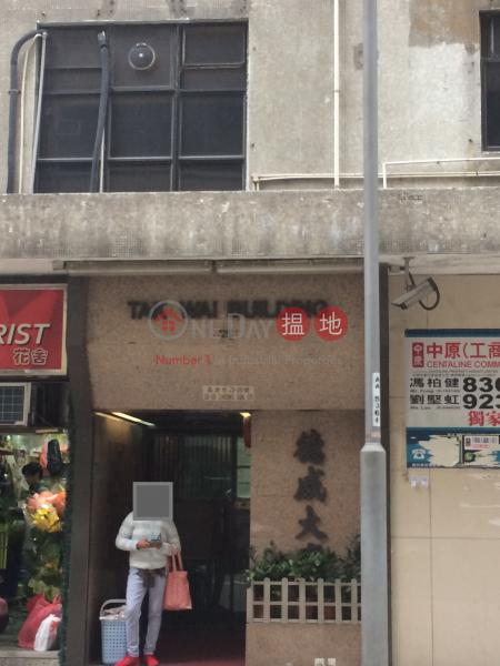 德威大廈 (Tak Wai Building) 佐敦|搵地(OneDay)(2)