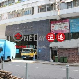 安達工業大廈|葵青安達工業大廈(On Dak Industrial Building)出租樓盤 (poonc-04559)_0