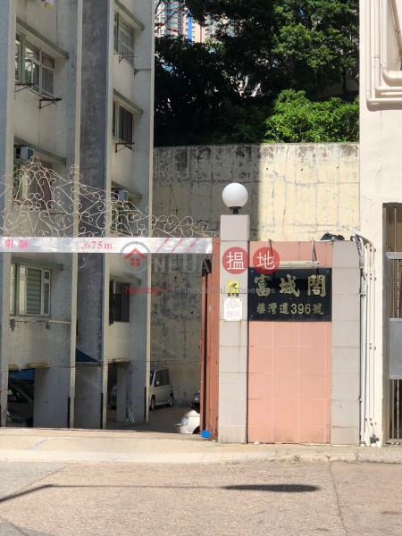 富城閣 (Fu Shing Court) 柴灣 搵地(OneDay)(4)