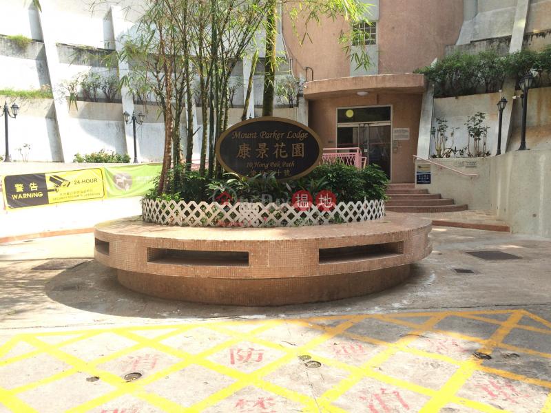 康景花園E座 (Mount Parker Lodge Block E) 鰂魚涌|搵地(OneDay)(2)