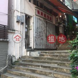 美輪街6號,蘇豪區, 香港島
