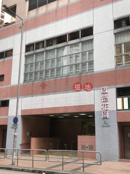 啟德花園 4座 (Block 4 Kai Tak Garden) 黃大仙|搵地(OneDay)(3)