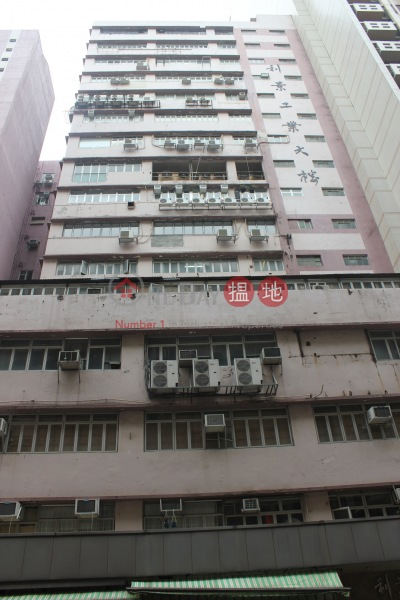Lee King Industrial Building (Lee King Industrial Building) San Po Kong|搵地(OneDay)(1)