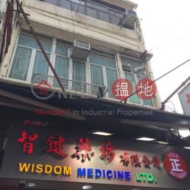 San Hong Street 50|新康街50號
