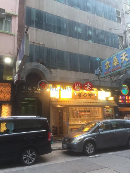 Wardley Centre (Wardley Centre) Tsim Sha Tsui|搵地(OneDay)(2)