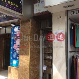 128A Cheung Sha Wan Road|長沙灣道128A號