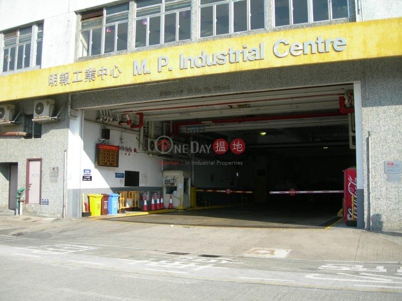 明報工業中心A座 (Ming Pao Industrial Centre Block A) 小西灣|搵地(OneDay)(3)