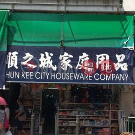10 Yi Chun Street|宜春街10號