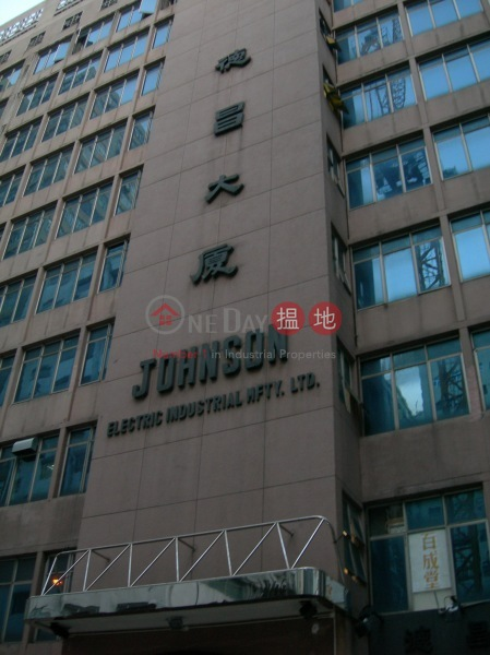 德昌大廈 (Johnson Electric Building) 柴灣|搵地(OneDay)(2)