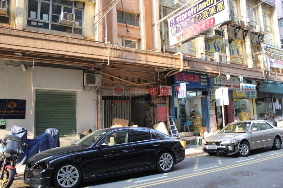 匯華工廠大廈 (Wui Wah Factory Building) 長沙灣 搵地(OneDay)(2)