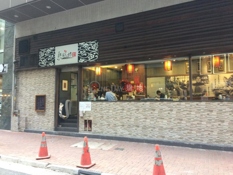Fu Fai Commercial Centre (Fu Fai Commercial Centre) Sheung Wan|搵地(OneDay)(4)