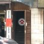 登龍街32號 (32 Tang Lung Street) 灣仔登龍街32號|- 搵地(OneDay)(3)