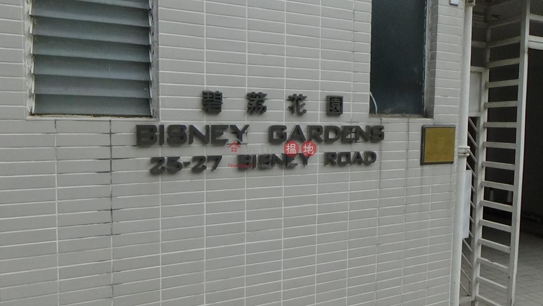 Bisney Gardens (Bisney Gardens) Pok Fu Lam|搵地(OneDay)(3)