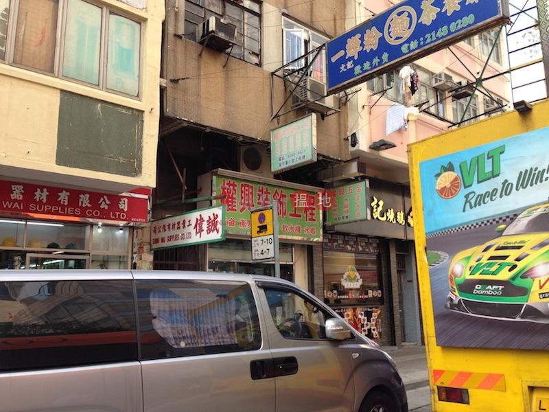 391 Reclamation Street (391 Reclamation Street ) Mong Kok 搵地(OneDay)(1)