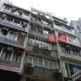 鴨巴甸街18號,蘇豪區, 香港島