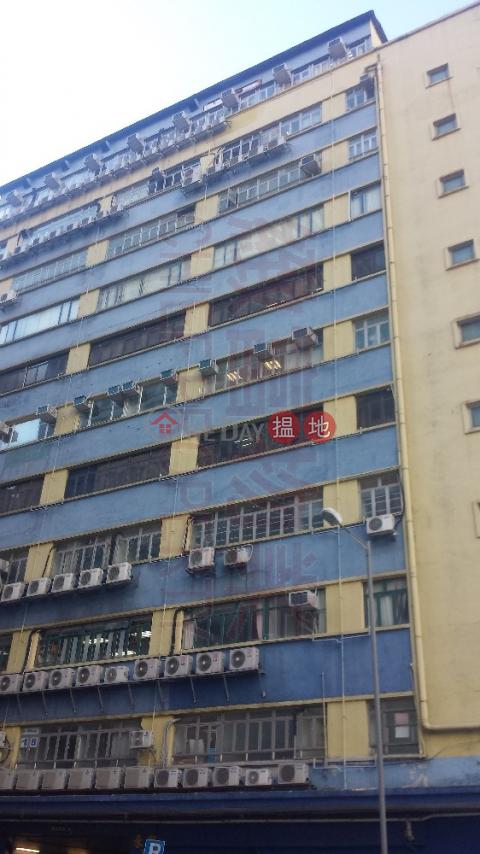 Wing Hin Factory Building|Wong Tai Sin DistrictWing Hin Factory Building(Wing Hin Factory Building)Sales Listings (31288)_0
