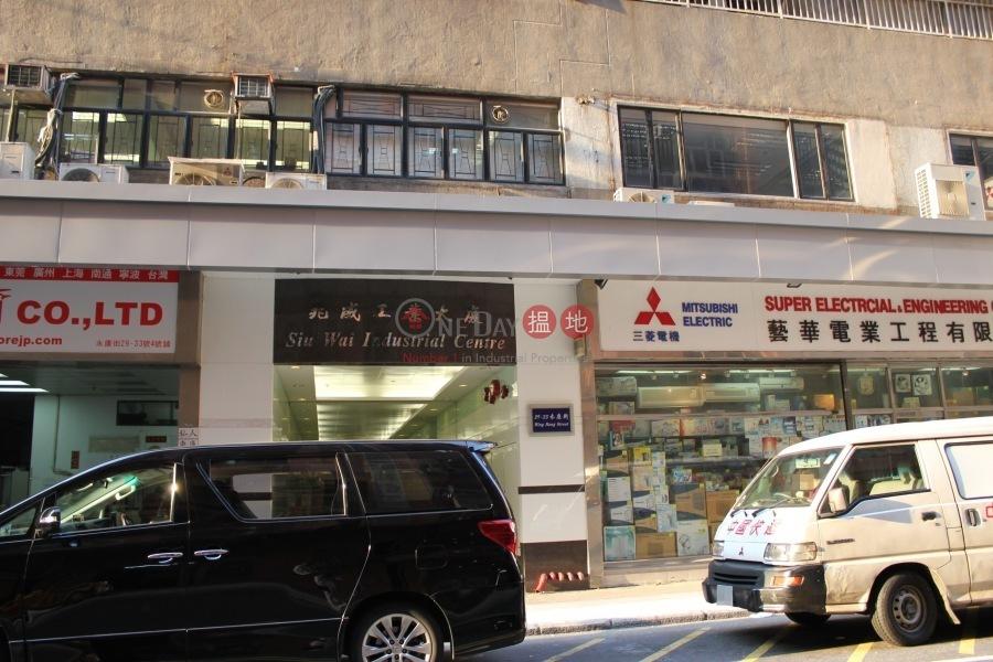 兆威工業大廈 (Siu Wai Industrial Centre) 長沙灣|搵地(OneDay)(3)