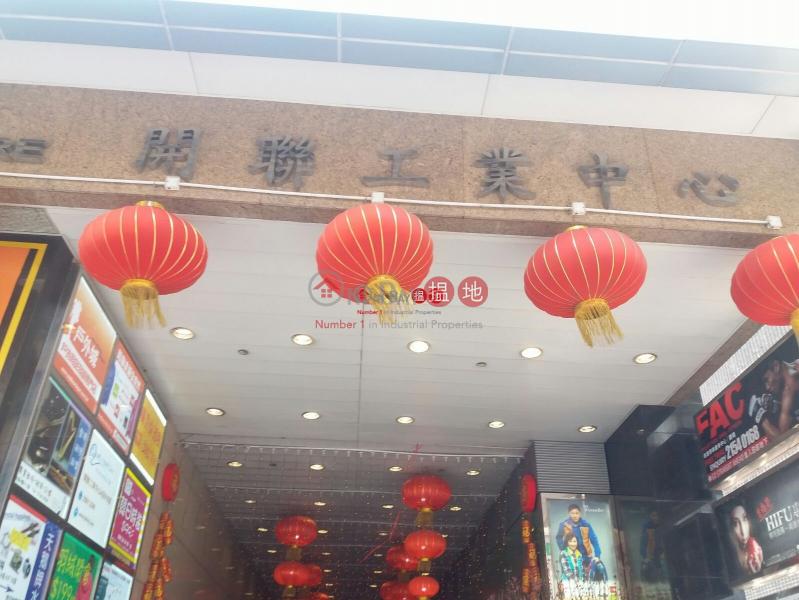 開聯工業中心 觀塘區開聯工業中心(Hoi Luen Industrial Centre)出租樓盤 (lcpc7-06188)