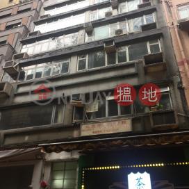 永康樓,中環, 香港島