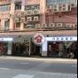 嘉名工廠大廈 (Kaming Factory Building) 長沙灣青山道688-690號|- 搵地(OneDay)(3)