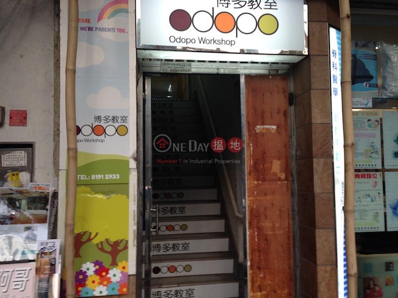 222 Tung Choi Street (222 Tung Choi Street ) Prince Edward 搵地(OneDay)(1)