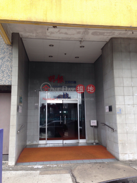 明報工業中心B座 (Ming Pao Industrial Centre Block B) 小西灣|搵地(OneDay)(5)