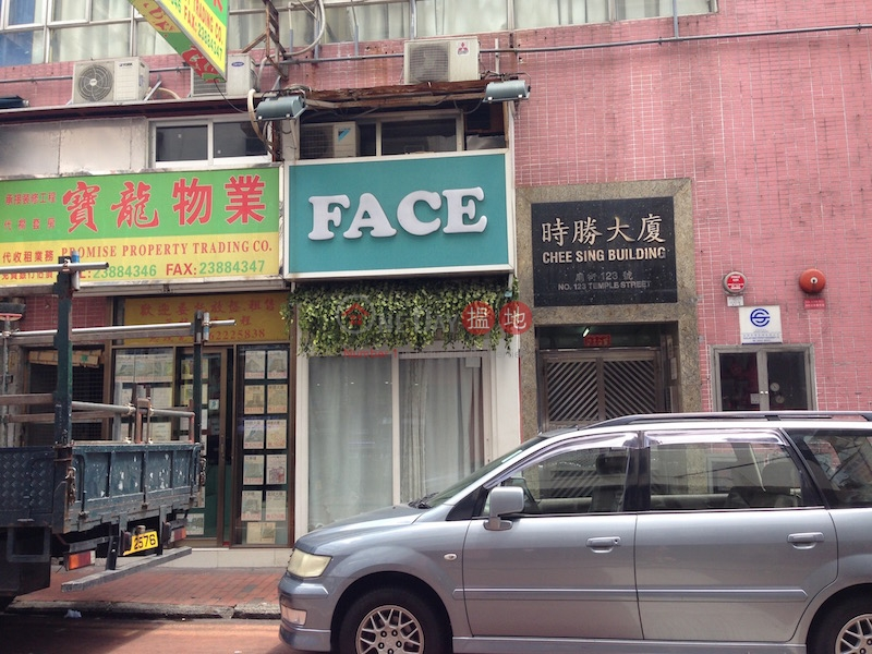 Chee Sing Building (Chee Sing Building) Yau Ma Tei|搵地(OneDay)(3)