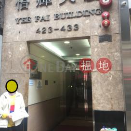 Yee Fai Building,To Kwa Wan, Kowloon