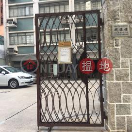 明德樓,天后, 香港島