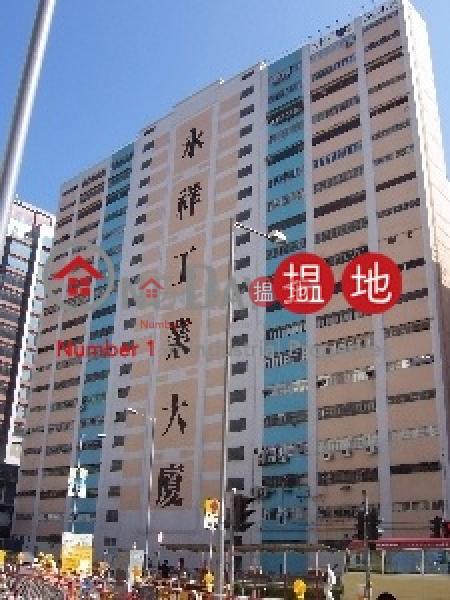 永祥工業大廈|葵青永祥工業大廈(Wing Cheong Industrial Building)出租樓盤 (poonc-04487)