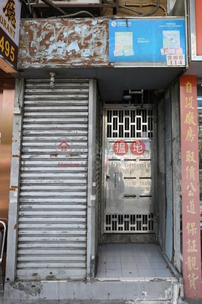 寶鄉街114號 (114 Po Heung Street) 大埔|搵地(OneDay)(1)