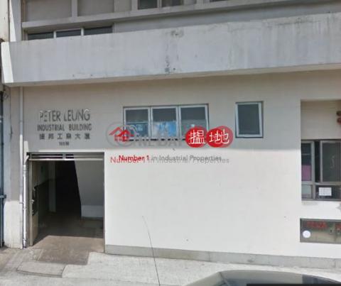 振邦工業大廈 觀塘區振邦工業大廈(Peter Leung Industrial Building)出租樓盤 (lcpc7-05647)_0