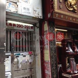 上海街290-292號,油麻地, 九龍