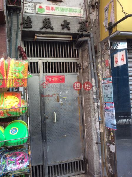 佳成大廈 (Kai Sing Building) 深水埗|搵地(OneDay)(1)