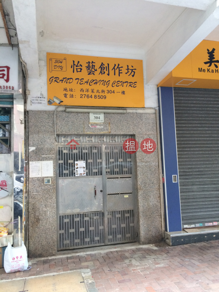 西洋菜北街304號 (304 Sai Yeung Choi Street North) 太子|搵地(OneDay)(2)